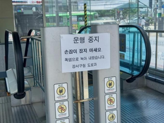 """최근 커뮤니티에서 화제가 된 """"지하철 에스컬레이터 손잡이가 폭염에 녹았다""""는 소식은 해프닝으로 밝혀졌다. 사진은 커뮤니티에 올라온 서울 지하철 5호선 발산역에 붙어 있던 공고문. /사진=커뮤니티 캡처"""