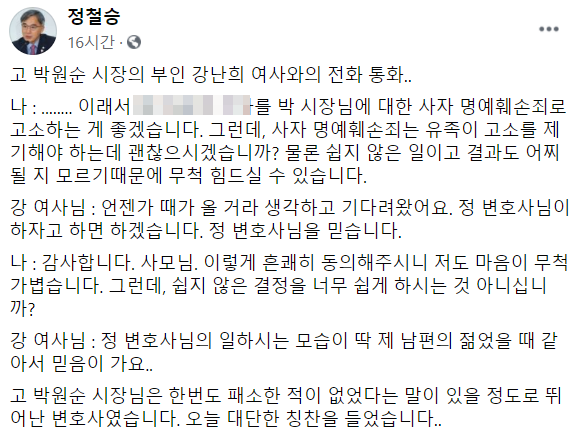 정철승 변호사는 지난 27일 자신의 페이스북에 강난희 여사와의 대화를 올렸다. /사진=정철승 변호사 페이스북 캡처