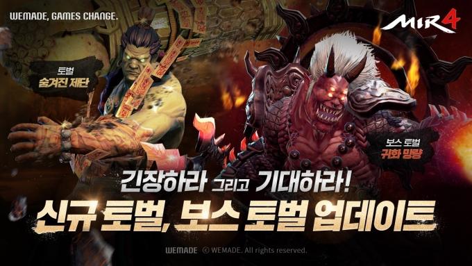 위메이드가 자사 모바일 MMORPG '미르4'에 신규 토벌·보스토벌 콘텐츠를 업데이트했다고 28일 밝혔다. /사진제공=위메이드
