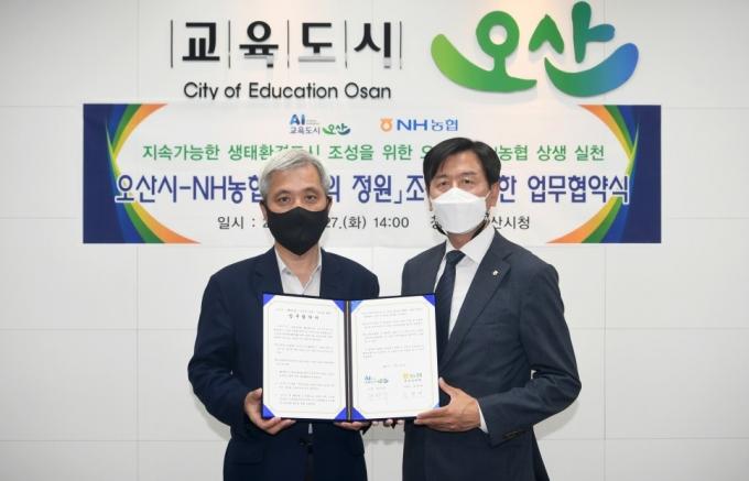 오산시(시장 곽상욱)는 지난 27일 오산시청에서 오산시-NH농협 나눔의 정원 조성을 위한 업무 협약식을 개최했다고 28일 전했다. / 사진제공=오산시