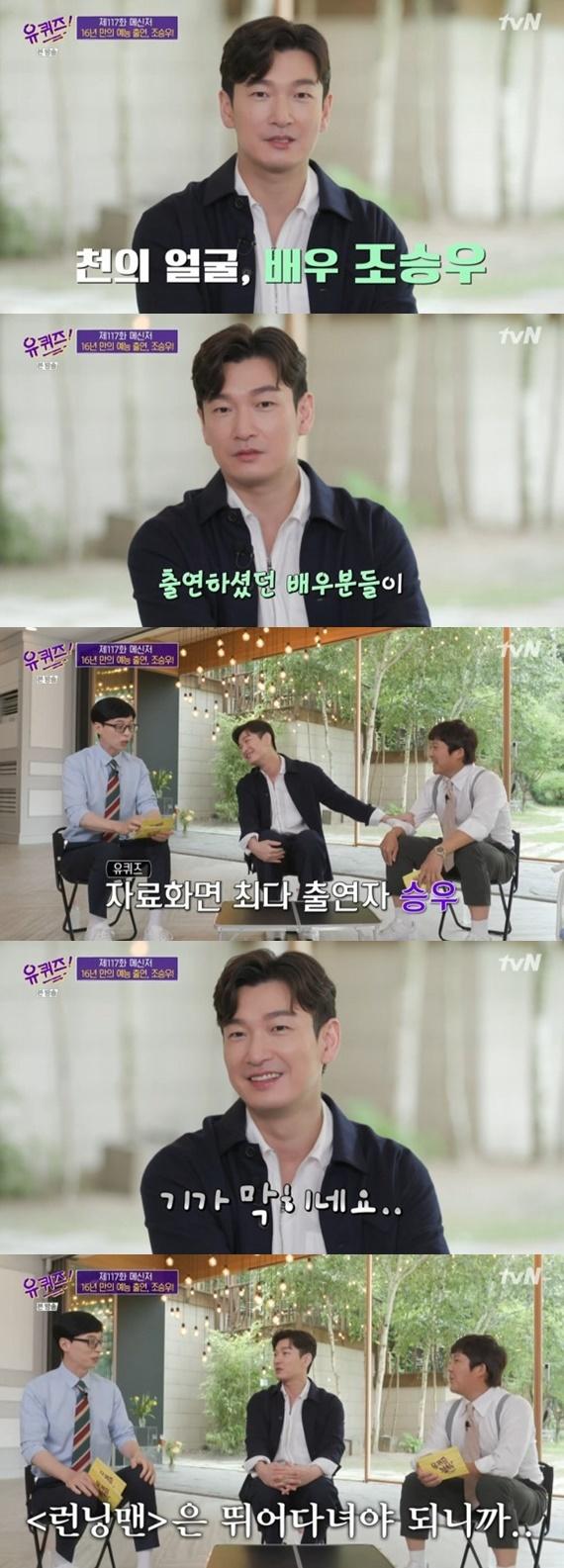 tvN '유 퀴즈 온 더 블럭' © 뉴스1