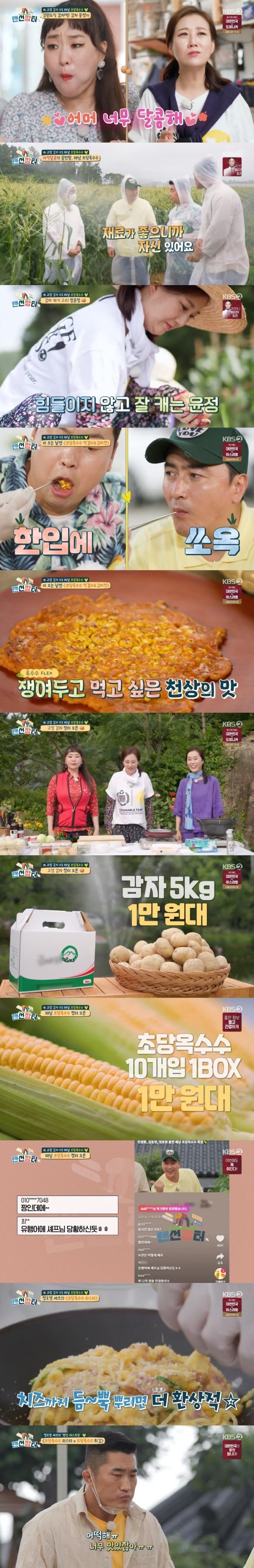 KBS 2TV '랜선장터' 캡처 © 뉴스1