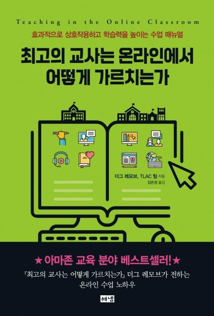 최고의 교사는 온라인에서 어떻게 가르치는가© 뉴스1