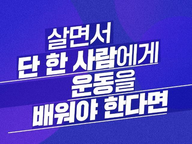 강경원의 백 투 베이직© 뉴스1