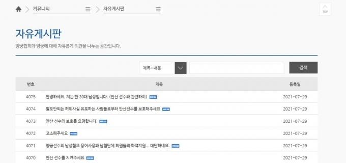 도쿄올림픽 여자 양궁대표팀 안산 선수를 향한 근거 없는 비난이 일자 팬들이 자발적으로 그를 지키기 위해 나섰다. /사진=대한양궁협회 홈페이지 캡처