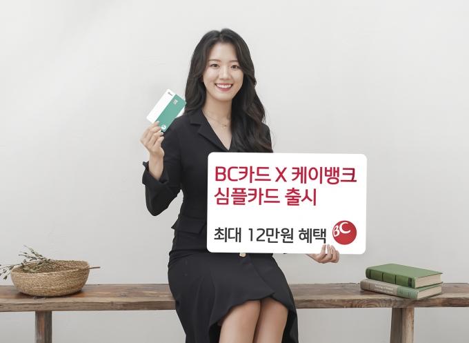 BC카드는 첫 번째 상업자표시카드(PLCC)인 케이뱅크 '심플카드'를 출시하고 카드 이용 고객을 대상으로 최대 12만원 혜택을 제공한다고 29일 밝혔다./사진=BC카드