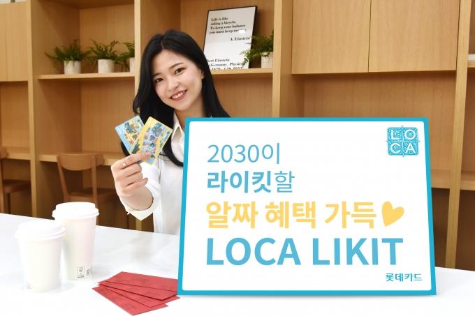 롯데카드는 2030세대가 선호하는 업종의 혜택을 담은 '로카 라이킷' 카드를 출시했다고 29일 밝혔다./사진=롯데카드