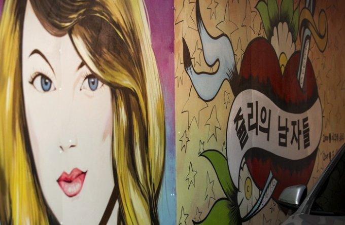 종로 길거리에 윤석열 부인 조롱 벽화… 어떤 내용이길래