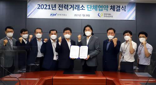 지난 28일 전력거래소 나주 본사에서 정동희 이사장과 곽지섭 노조위원장 등이 참여한 가운데 단체협약을 체결했다./전력거래소