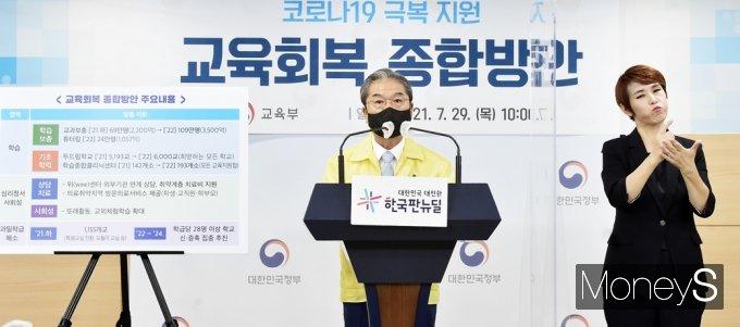 [머니S포토] 교육회복 종합방안 발표하는 이재정 경기교육감