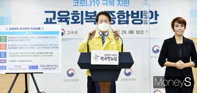 [머니S포토] 조희연 서울시교육감 '교육회복 종합방안' 발표