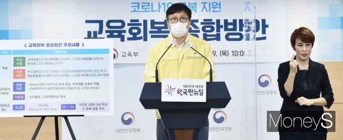 [머니S포토] 도성훈 인천교육감 '교육회복 종합방안' 공동 브리핑