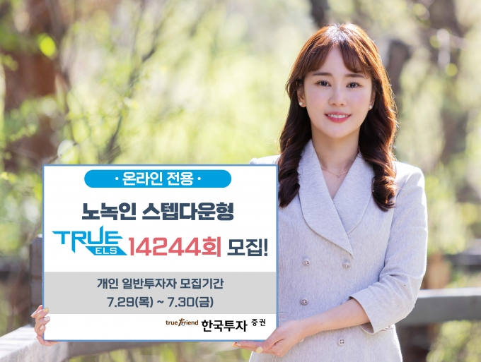 한국투자증권은 오는 8월5일까지 온라인 전용 노녹인 스텝다운형 'TRUE ELS 14244회'를 총 200억원 한도로 모집한다고 29일 밝혔다./사진=한국투자증권