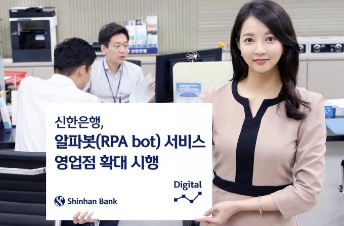 신한은행은 영업점 업무 자동화 프로세스 구현을 위한 RPA(로봇프로시스자동화) 고도화 사업을 진행해 전 영업점으로 확대 시행했다./사진=신한은행