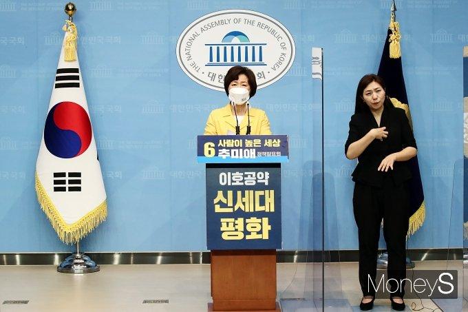 [머니S포토] 추미애 '청년평화기금 설치 공약 발표'
