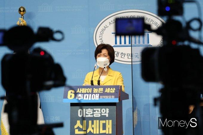 [머니S포토] 대선 2호 공약 발표하는 추미애