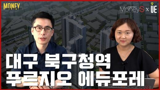 [영상] 대구 '북구청역 푸르지오 에듀포레' 분양가 수성구인 줄…