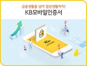 """""""사설인증서 잘나가네"""" 국민은행 'KB모바일인증서' 가입자 840만명 돌파"""