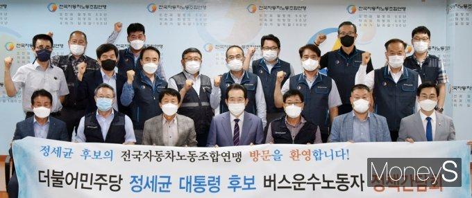 [머니S포토] 대권잠룡 정세균, 버스운수노동자 현장 소리 '경청'