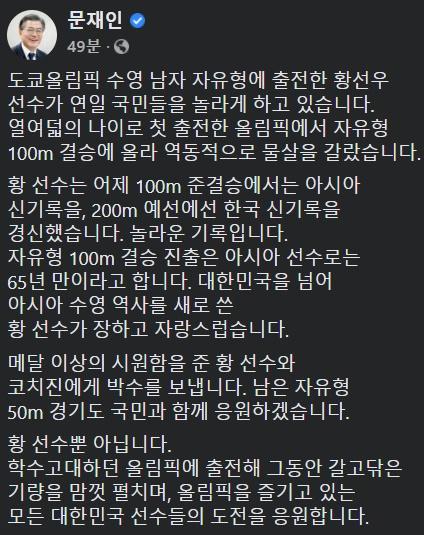 29일 문재인 대통령이 페이스북에서 도쿄올림픽 수영 남자 자유형에 출전한 황선우를 격려했다. /사진=문 대통령 페이스북