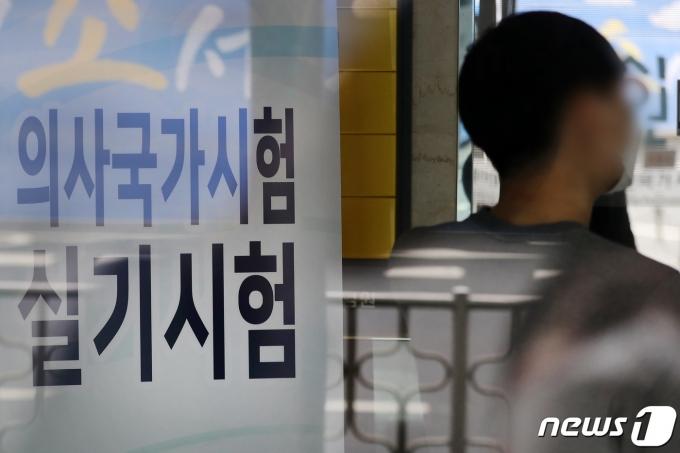 지난 1월22일 서울 광진구 자양동 한국보건의료인국가시험원(국시원)에 실기시험 관련 안내문이 붙어 있다(자료사진). 2021.1.22/뉴스1 © News1 이동해 기자