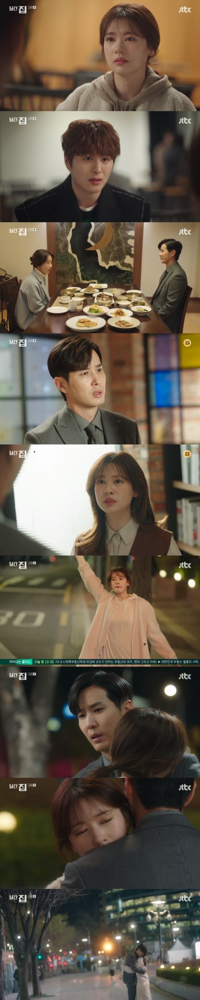 JTBC '월간 집' 캡처 © 뉴스1
