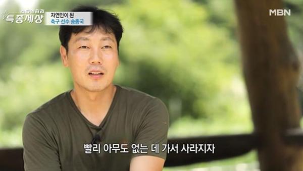 """송종국 """"사라지고 싶었다"""" 자연인 생활 7년째"""