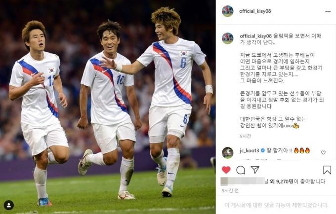 기성용이 자신의 인스타그램에 올림픽 남자축구 대표팀을 응원하는 글을 올렸다. /사진=기성용 인스타그램 캡처
