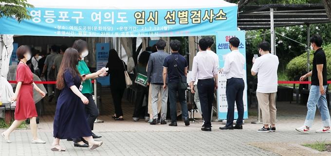 코로나19 신규 확진자가 30일 0시 기준 1710명으로 집계됐다. 사진은 지난 28일 서울 영등포구 여의도공원 코로나19 임시선별진료소에서 시민들이 검사를 기다리는 모습. /사진=뉴스1