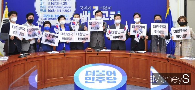 [머니S포토] 더불어민주당 '올림픽·패럴림픽 대한민국 선수단 파이팅!'