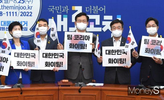[머니S포토] 송영길·윤호중 '팀코리아 화이팅!'