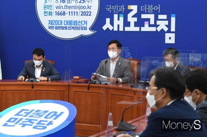 [머니S포토] 민주당 최고위 주재하는 송영길 대표