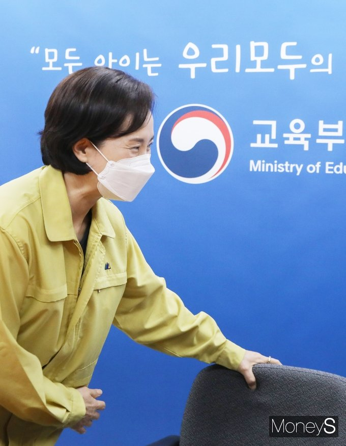 [머니S포토] 교육부·방역전문가 자문회의, 자리 착석하는 '유은혜'