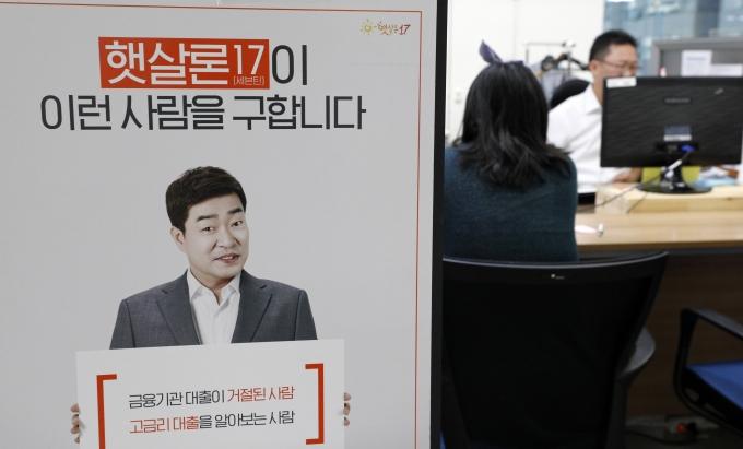 지난달 정책서민금융상품인 '햇살론17' 대출의 10%는 서민금융진흥원(서금원)이 대신 갚은 것으로 나타났다. 사진은 '햇살론17'이 출시된 지난 2019년 9월 서울 중구 서민금융통합지원센터에서 한 시민이 상담을 받는 모습./사진=뉴스1