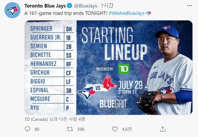 류현진이 미국 매사추세츠주 보스턴의 펜웨이파크에서 열린 2021 메이저리그 보스턴 레드삭스와 경기에 선발등판해 시즌 10승을 달성했다. /사진=토론토 블루제이스 트위터 캡처
