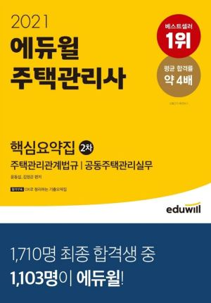 에듀윌 '2021 주택관리사 2차 핵심요약집', 7월 4주차 해당부문 베스트셀러 1위 올라