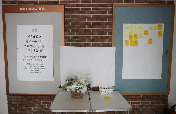 민주노총은 서울대가 청소노동자와 유족들에게 사과하고 처우를 개선할 것을 요구했다. 사진은 서울대 관악학생생활관 아고리움에 설치된 청소노동자 추모 공간.  /사진=뉴스1