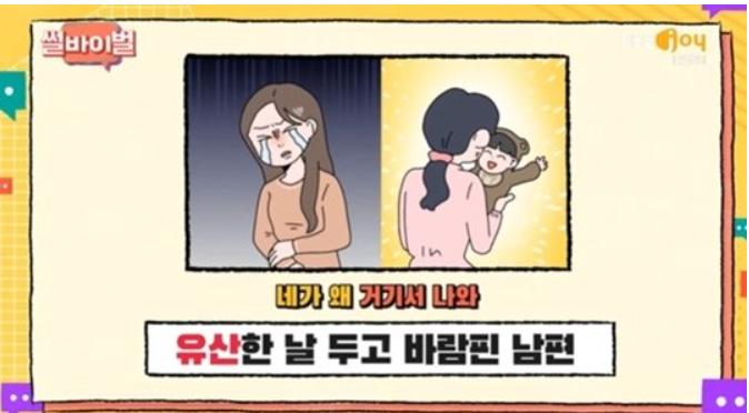 유산한 아내를 두고 바람피운 남편 사연이 시청자들의 분노를 일으켰다. /사진= KBS Joy '썰바이벌' 캡처