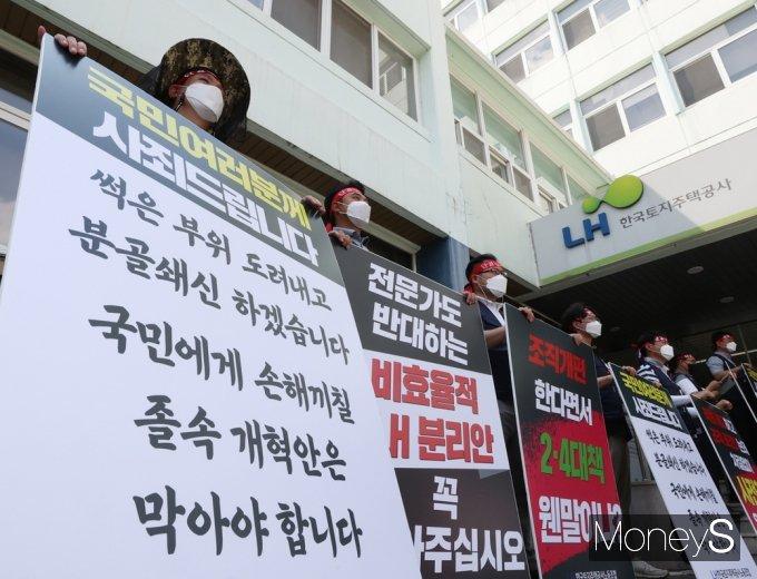 [머니S포토] LH노조 '국민 손해끼칠 졸속 개혁안 막아야...'