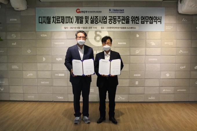 박성호 한국인터넷기업협회장(왼쪽)과 탁용성 광주정보문화산업진흥원장이 DTx 개발·실증사업 공동추진을 위한 MOU를 맺는 모습. /사진제공=인기협