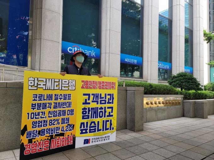사진=한국씨티은행 노동조합