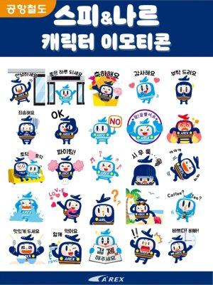공항철도 캐릭터 '스피' '나르' 이모티콘 댓글 쓰면 경품 선물