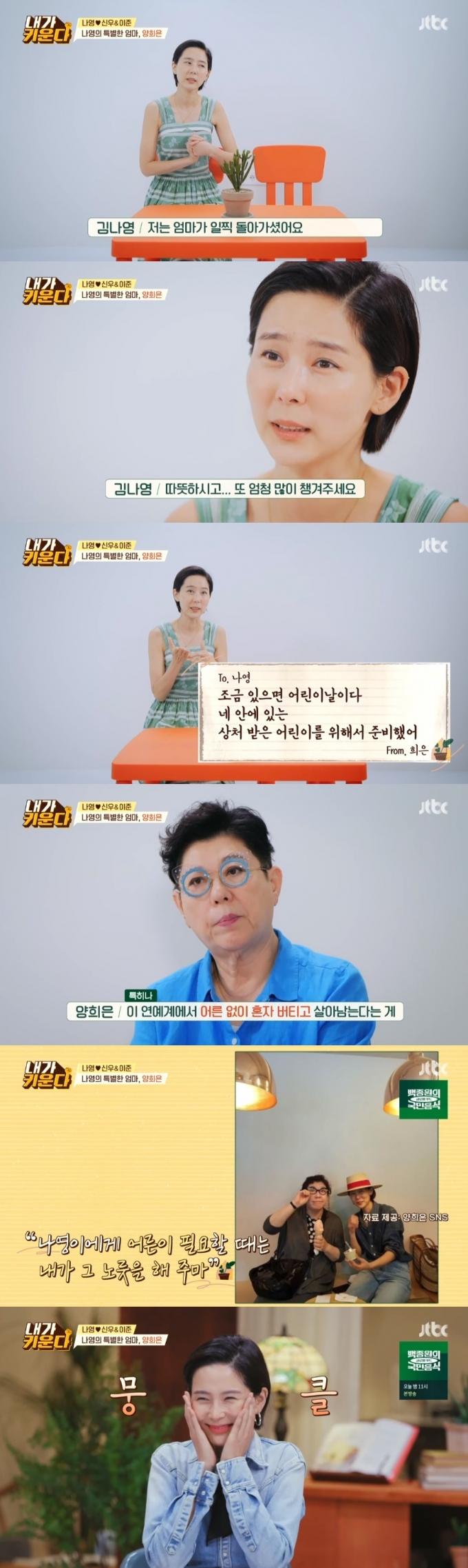 JTBC '내가 키운다' 캡처 © 뉴스1