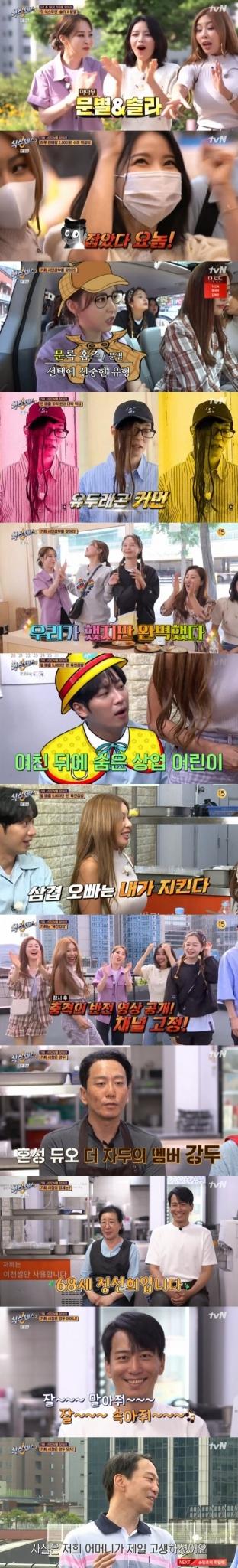 tvN '식스센스2' © 뉴스1