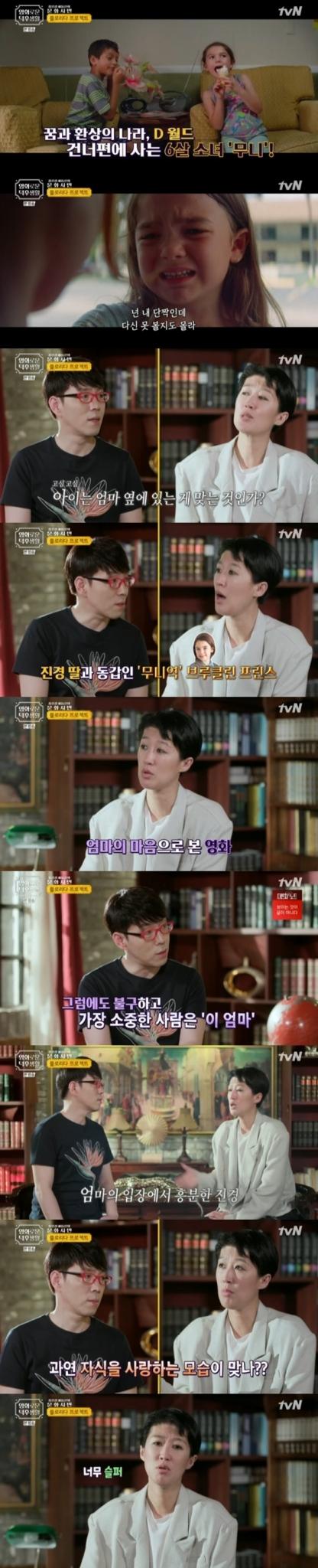 tvN '홍진경의 영화로운 덕후생활' © 뉴스1