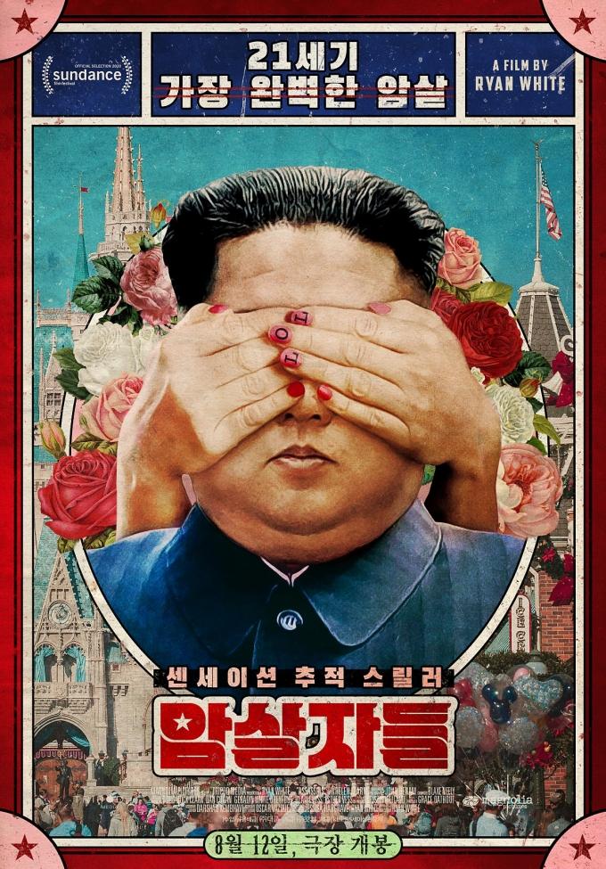 암살자들 영화 포스터. /사진=더쿱 공식 블로그 갈무리