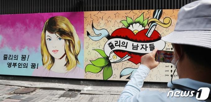 지난 29일 서울 종로구의 한 서점 벽면에 윤석열 전 검찰총장의 배우자 김건희 씨를 비방하는 내용의 벽화가 그려져 있다. 앞서 지난달 김건희씨는 자신이 '강남 유흥주점의 접객원 쥴리였다'는 루머에 대해
