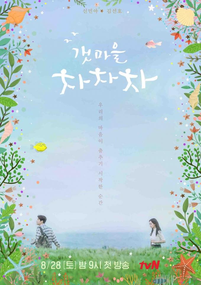 tvN '갯마을 차차차' © 뉴스1