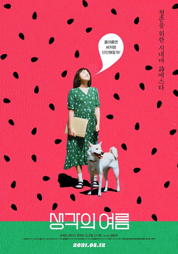 '생각의 여름' 포스터. /사진=인디스토리 공식 블로그 갈무리