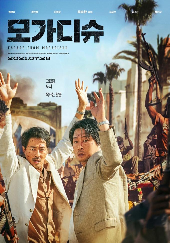 영화 '모가디슈' 포스터 © 뉴스1